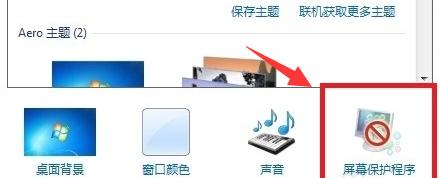 win7屏幕保护怎么设置(1)