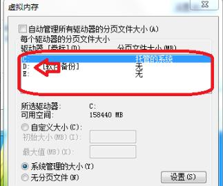 win716g内存虚拟内存设置多少教程
