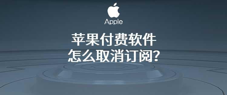 苹果付费软件怎么取消订阅?