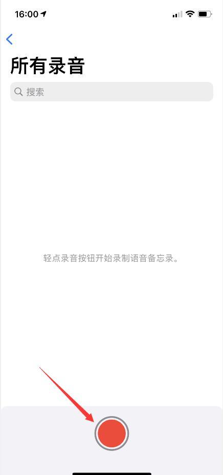 苹果手机的录音功能在哪?(1)