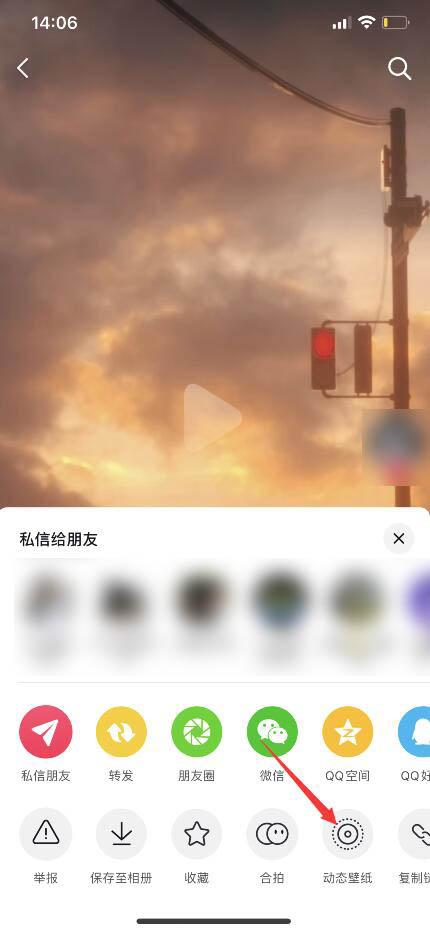 iphone怎么设置抖音最火壁纸?(3)