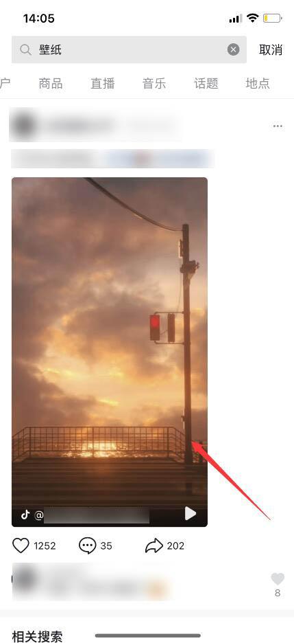 iphone怎么设置抖音最火壁纸?(1)