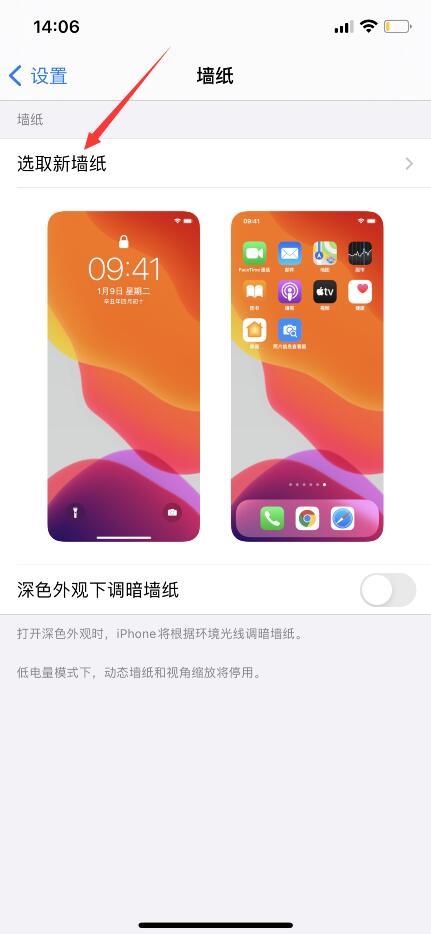 iphone怎么设置抖音最火壁纸?(6)