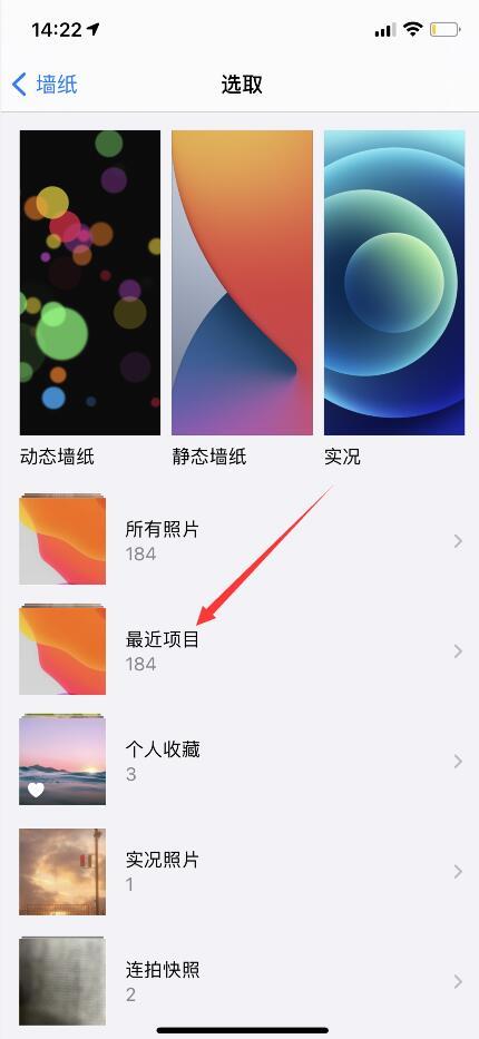 iphone怎么设置抖音最火壁纸?(7)