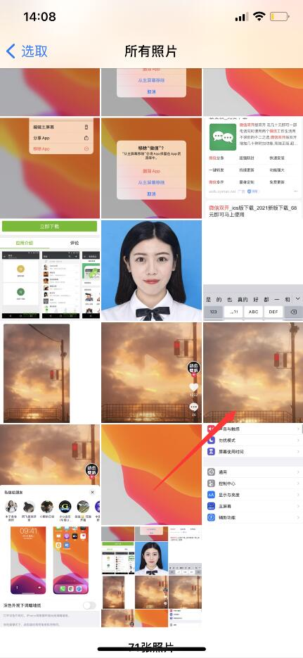iphone怎么设置抖音最火壁纸?(8)