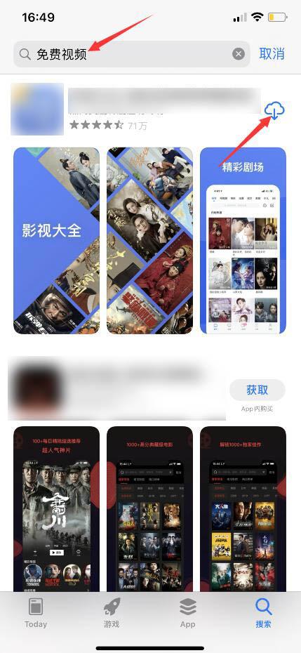 苹果手机怎么看免费视频?(1)