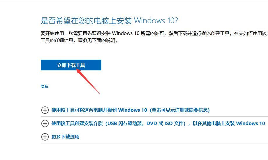 小米笔记本:如何使用微软官方工具安装操作系统?