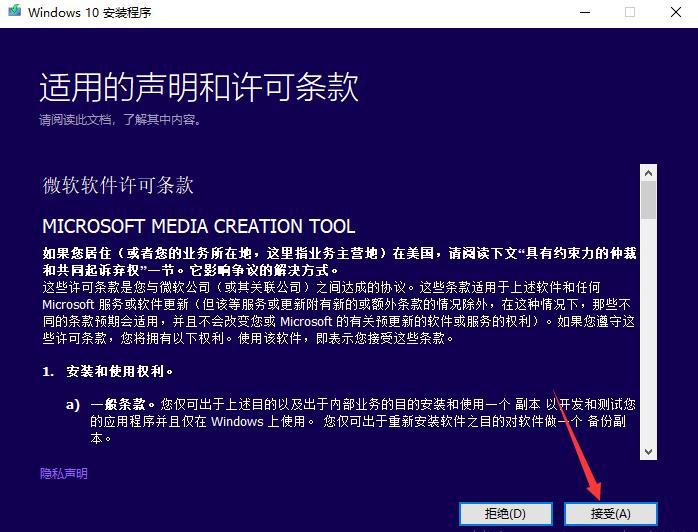 小米笔记本:如何使用微软官方工具安装操作系统?(1)
