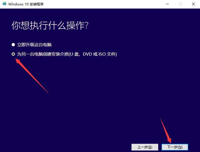 小米笔记本:如何使用微软官方工具安装操作系统?(2)