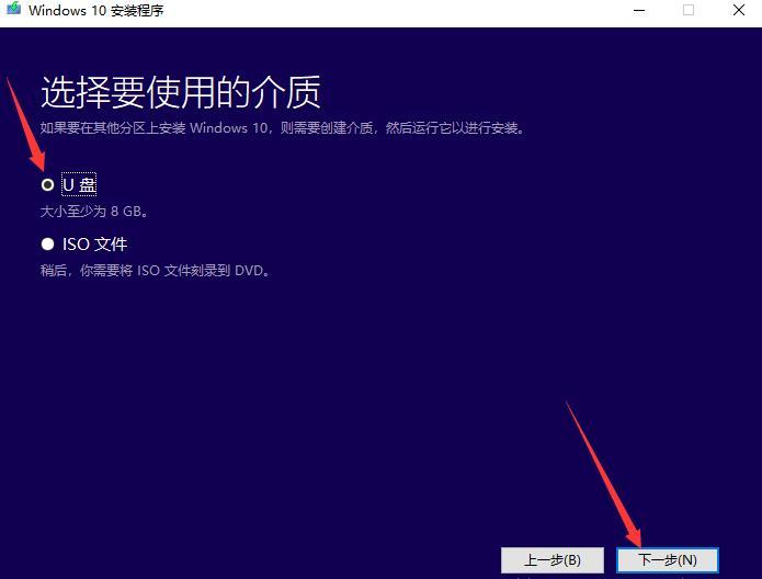 小米笔记本:如何使用微软官方工具安装操作系统?(4)