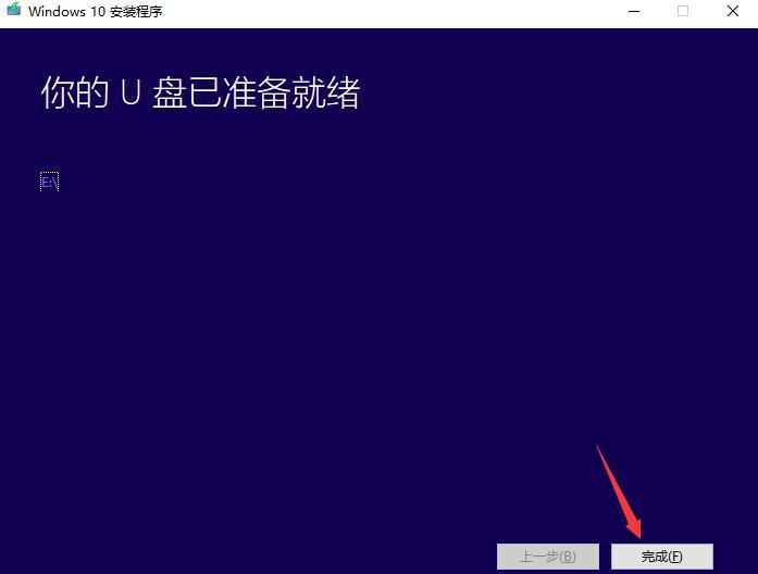 小米笔记本:如何使用微软官方工具安装操作系统?(8)