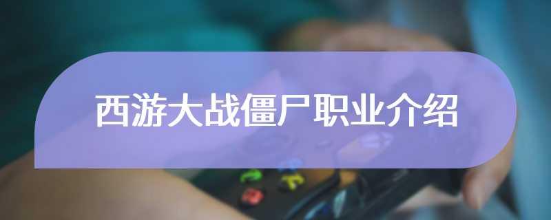 西游大战僵尸职业介绍