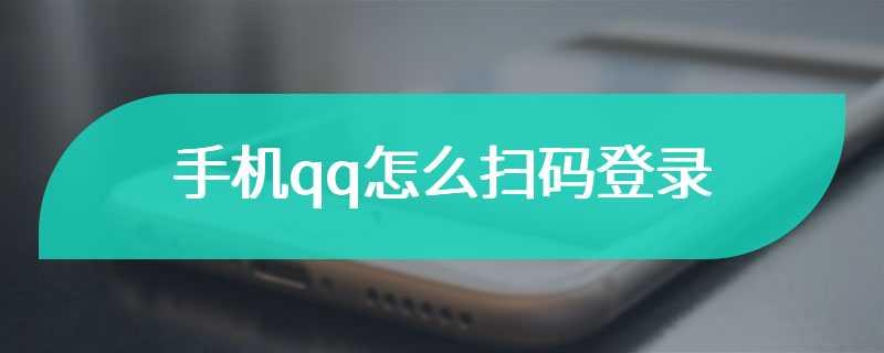 手机qq怎么扫码登录