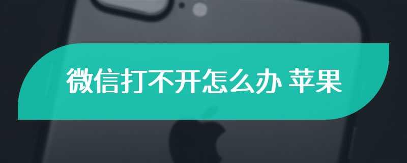 微信打不开怎么办 苹果