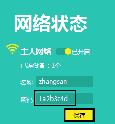 电脑上怎么修改家里的无线网密码(1)