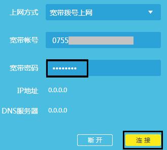 电脑上怎么修改家里的无线网密码(3)