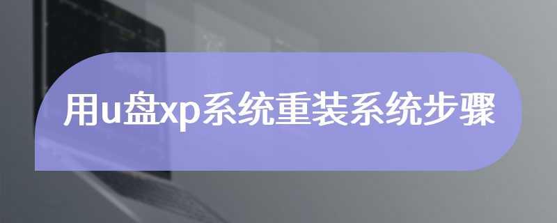 用u盘xp系统重装系统步骤