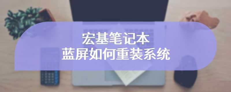 宏基笔记本蓝屏如何重装系统