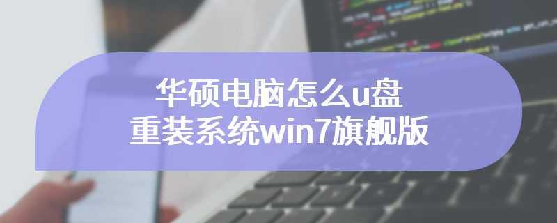 华硕电脑怎么u盘重装系统win7旗舰版