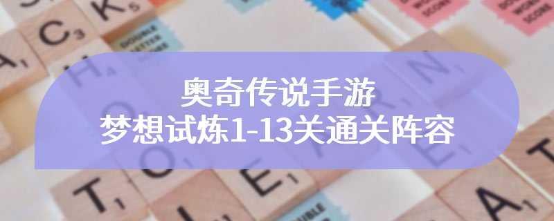 奥奇传说手游梦想试炼1-13关通关阵容