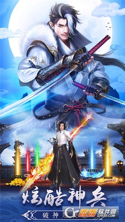 九州问剑决最新版
