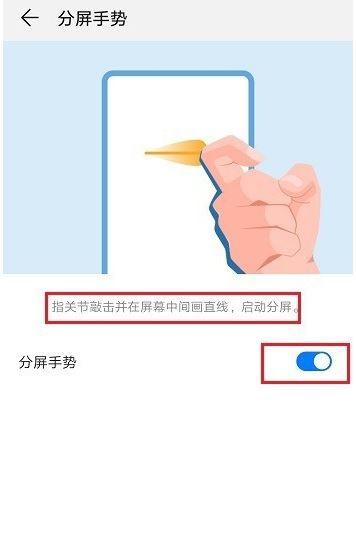 华为p30分屏方法(3)