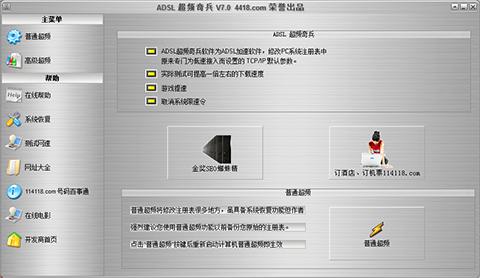 ADSL超频奇兵
