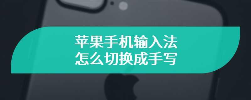 苹果手机输入法怎么切换成手写