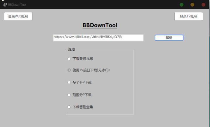 BBDownTool(哔哩哔哩视频下载工具)
