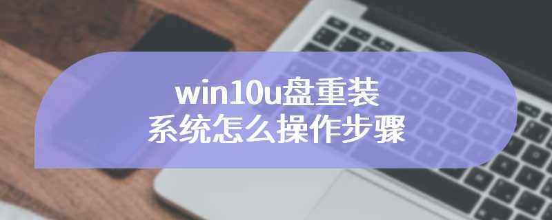 win10u盘重装系统怎么操作步骤