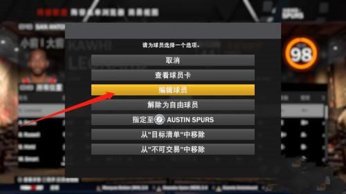 NBA2k20怎么安装护腕(5)