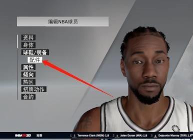 NBA2k20怎么安装护腕(6)