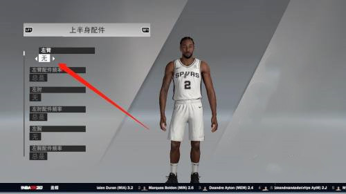 NBA2k20怎么安装护腕(7)