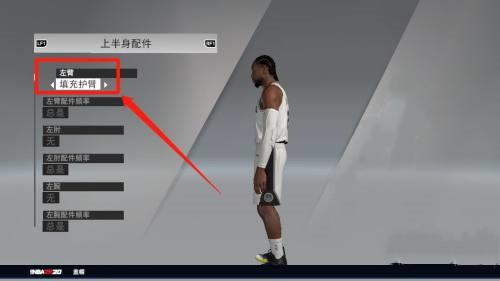 NBA2k20怎么安装护腕(8)