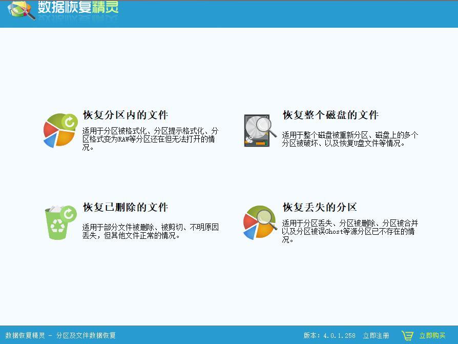 硬盘数据恢复软件哪个好(1)