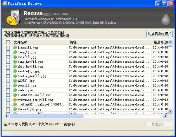免费数据恢复软件有哪些(5)