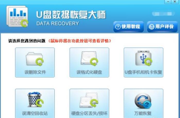 免费u盘数据恢复软件有哪些(1)