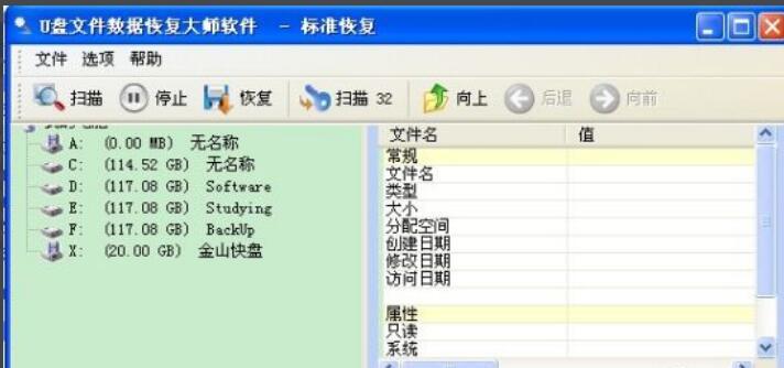 免费u盘数据恢复软件有哪些(2)