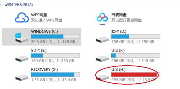 u盘数据误删怎么恢复