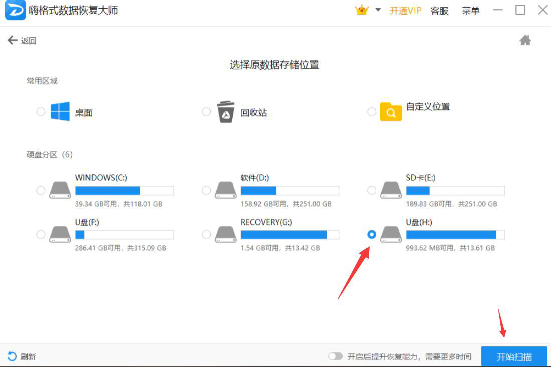 u盘数据误删怎么恢复(2)