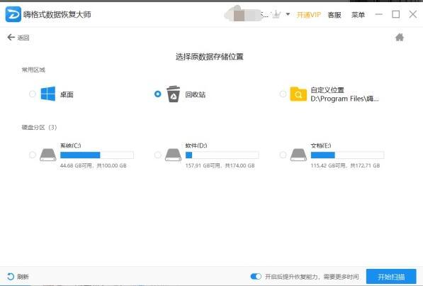 机械硬盘怎么恢复数据(2)