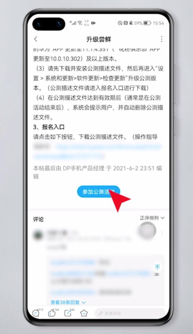 华为鸿蒙系统怎么申请(3)