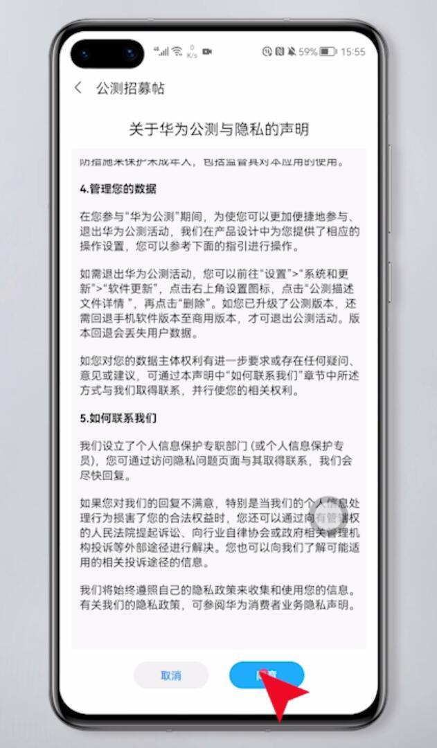 华为鸿蒙系统怎么申请(5)