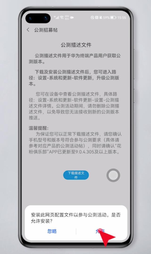 华为鸿蒙系统怎么申请(7)
