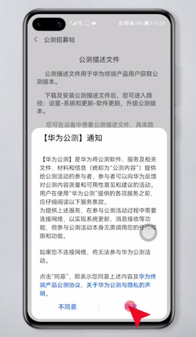 华为鸿蒙系统怎么申请(8)
