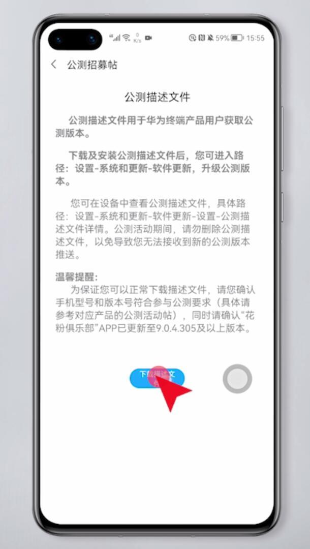 华为鸿蒙系统怎么申请(6)