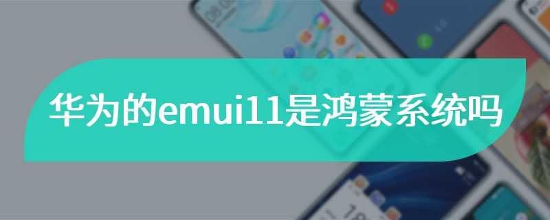 华为的emui11是鸿蒙系统吗