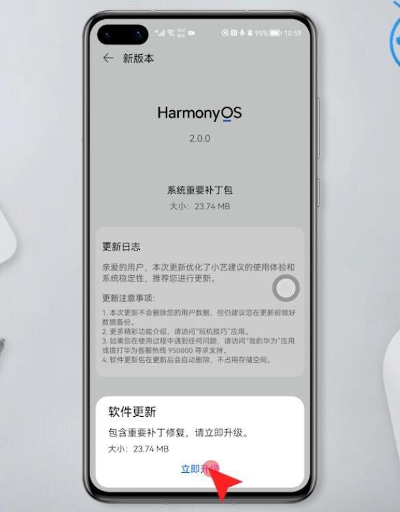 华为手机怎样升级到鸿蒙系统(3)