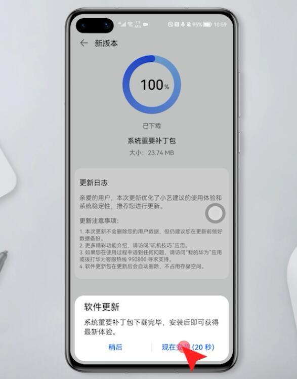 华为手机怎样升级到鸿蒙系统(4)