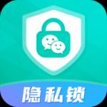 应用隐私锁